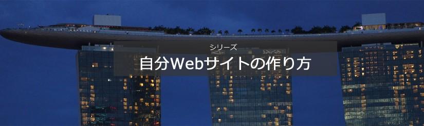 サイトの作り方6) -Googleと情報共有して SEO対策 編