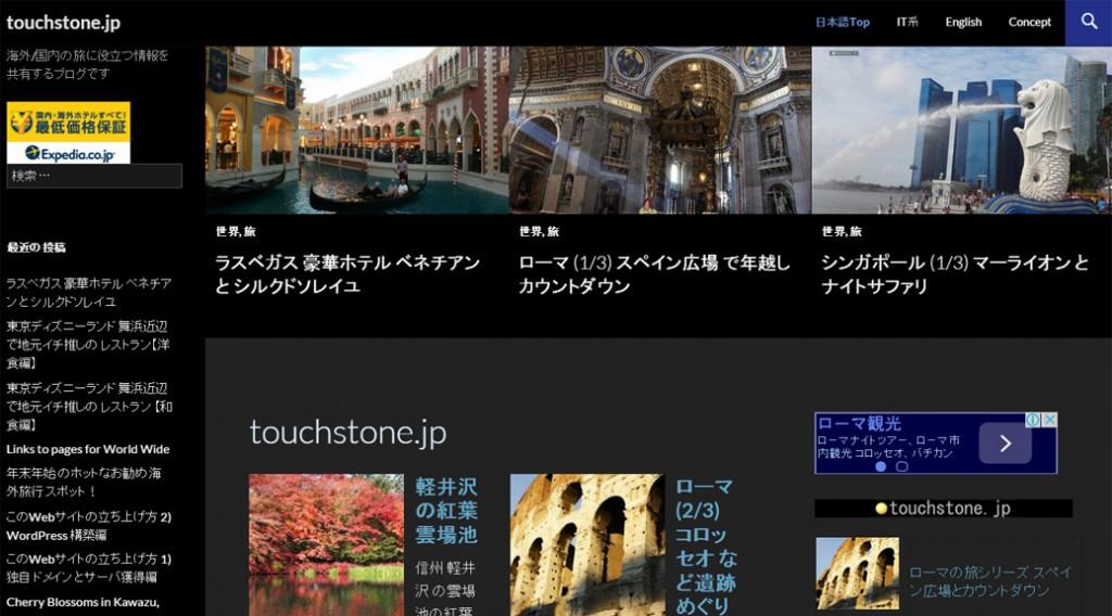 touchstone-eye