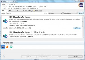3.eclipse_bluemix2