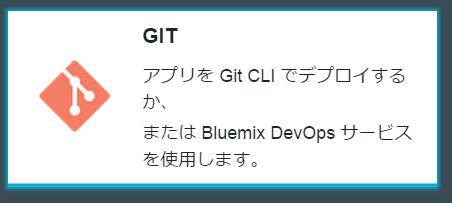 add_GIT