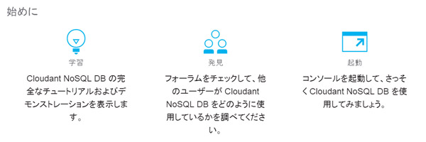 bm_cloudant起動